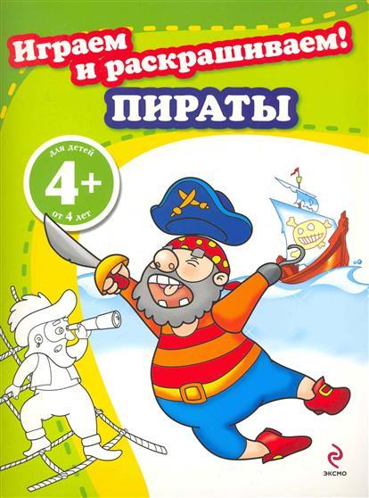 Саломатина Е. (пер.) КР Играем и раскрашиваем Пираты