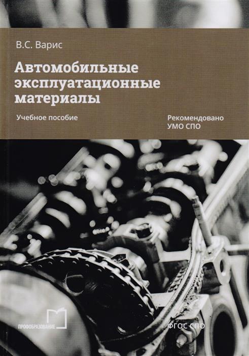 Варис В. Автомобильные эксплуатационные материалы. Учебное пособие