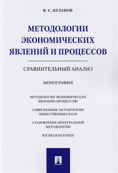 Методология экономических явлений и процессов. Сравнительный анализ. Монография