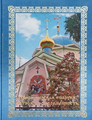 Новосибирская епархия История и современность