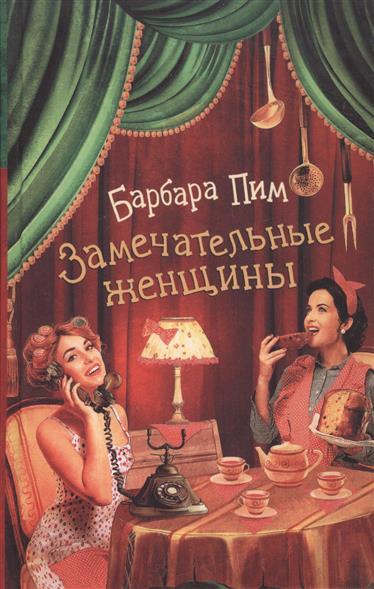 Пим Б. Замечательные женщины пим б почти ангелы