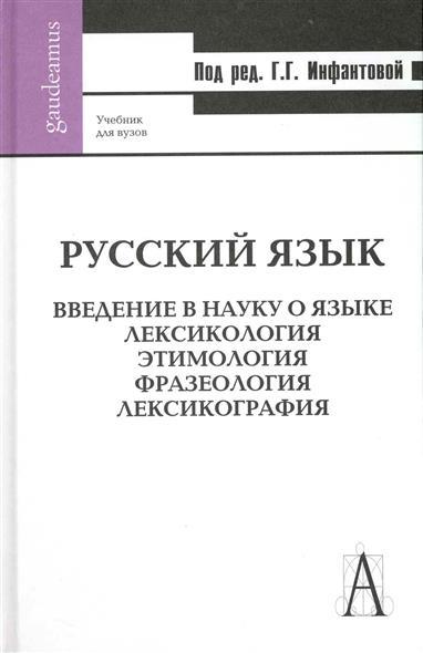 Русский язык Введение в науку о языке Лексикология...