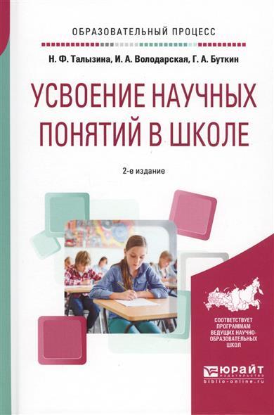 Усвоение научных понятий в школе. Учебное пособие