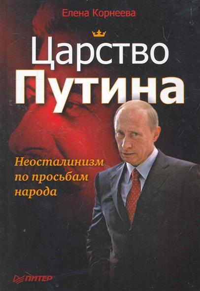 Царство Путина Неосталинизм по просьбам народа