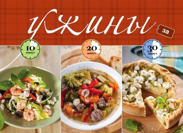 Ужины за 10, 20, 30 минут (пружина)