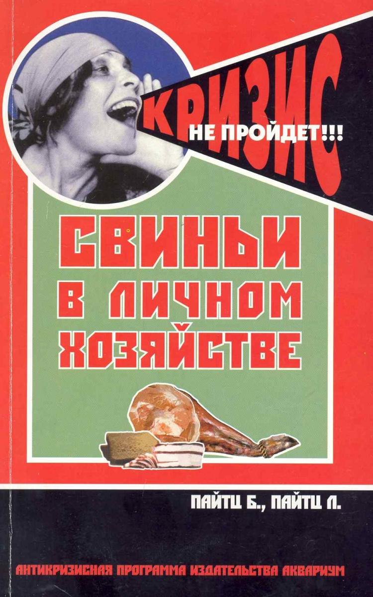 Пайтц Б. Свиньи в личном хозяйстве Выбор породы Содержание Разведение…