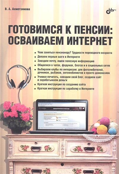 Ахметзянова В. Готовимся к пенсии: осваиваем Интернет ноутбук dell vostro 5568 5568 9040 intel core i5 7200u 2 5 ghz 8192mb 256gb ssd no odd intel hd graphics wi fi cam 15 6 1920x1080 linux