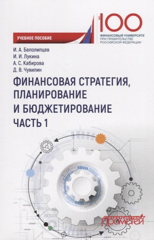 Финансовая стратегия, планирование и бюджетирование. Часть 1. Учебное пособие
