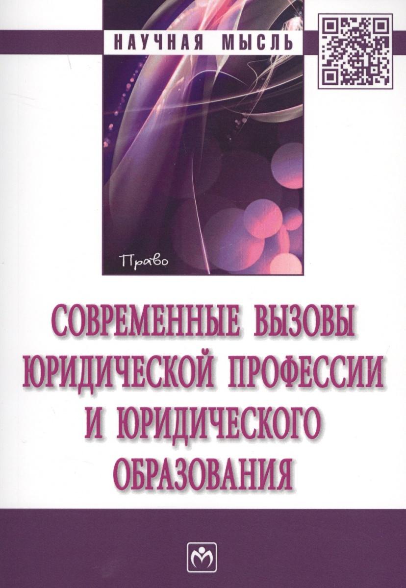Тарасова А. (ред.) Современные вызовы юридической профессии и юридического образования. Монография