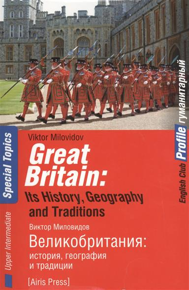 Great Britain: Its History, Geography and Traditions. Великобритания: история, география и традиции
