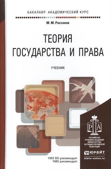 Рассолов М. Теория государства и права. Учебник айгнер м комбинаторная теория