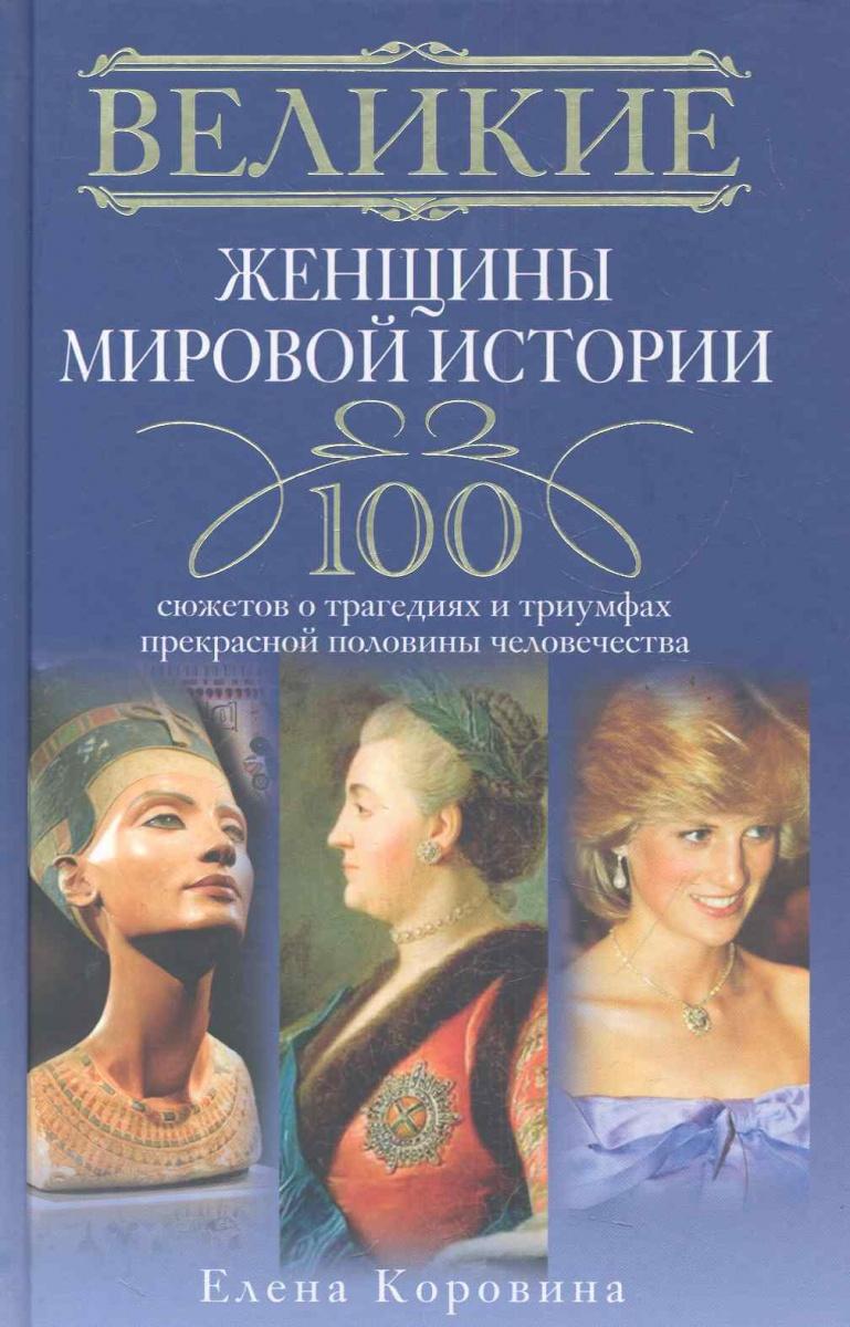 Коровина Е. Великие женщины мировой истории 100 сюжетов…