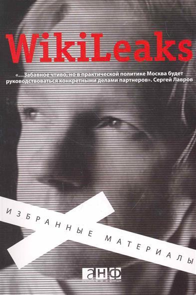 WikiLeaks Избранные материалы