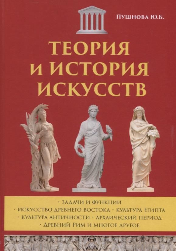 Пушнова Ю. Теория и история искусств верменич ю верменич джаз история стили мастера