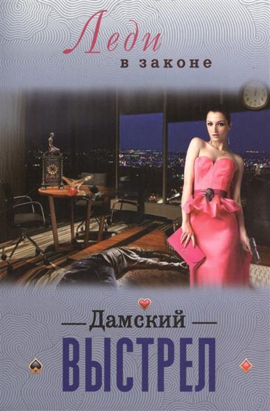 Бакшеев С. Дамский выстрел сергей бакшеев предвидящая схватка