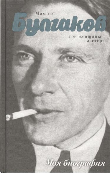 Стронгин В. Михаил Булгаков. Три женщины мастера