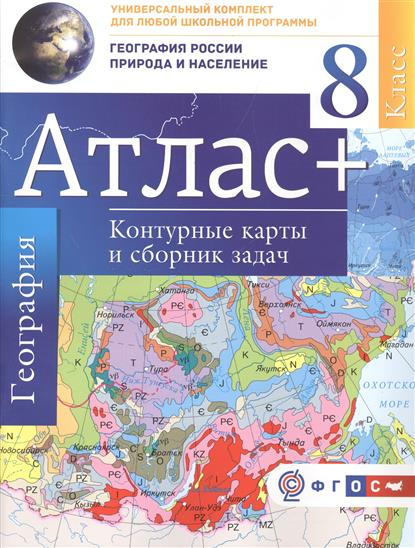 Крылова О. География. 8 класс. География России. Природа и население. Атлас + Контурные карты и сборник задач