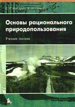 Магарил Е. Основы рационального природопользования