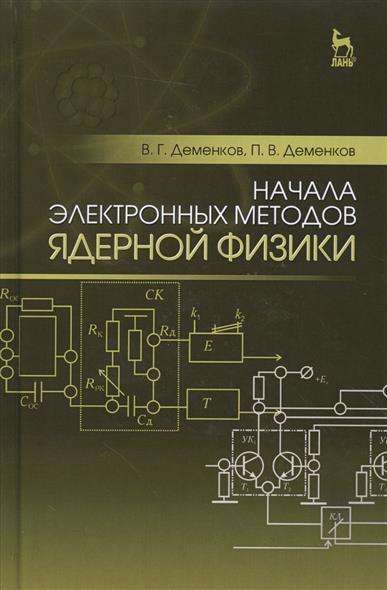 Деменков В., Деменков П. Начала электронных методов ядерной физики. Учебное пособие