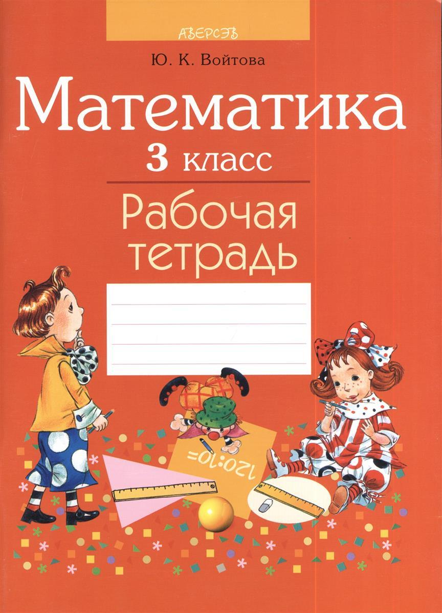Войтова Ю. Математика. 3 класс. Рабочая тетрадь. 2-е издание владимир александрович ильин высшая математика 2 е издание 3 е издание