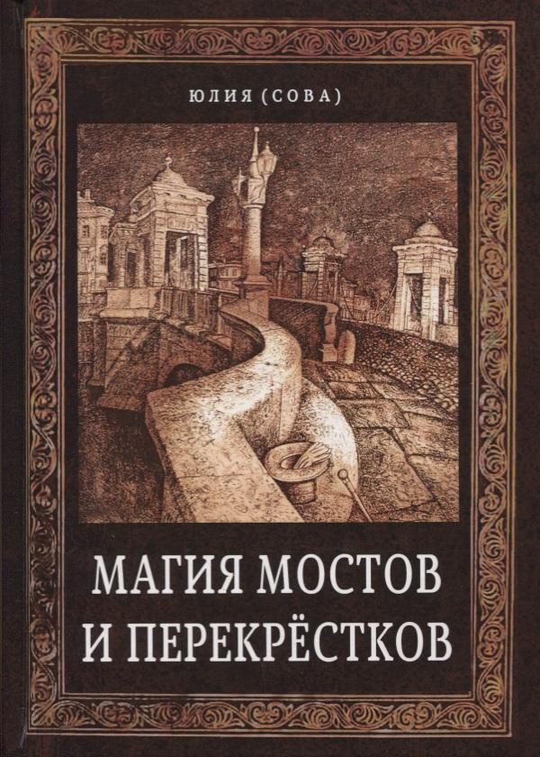 Фото - Сова Ю. Магия мостов и перекрестков влад поляков повелители мертвых магия перекрестков