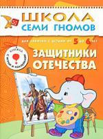 ШСГ Шестой год Защитники Отечества Годовой курс для детей от 5 до 6 лет