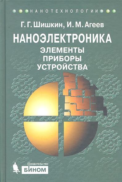 Шишкин Г. Наноэлектроника Элементы приборы устройства элементы исследования операций