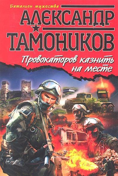 Тамоников А. Провокаторов казнить на месте тамоников а холодный свет луны