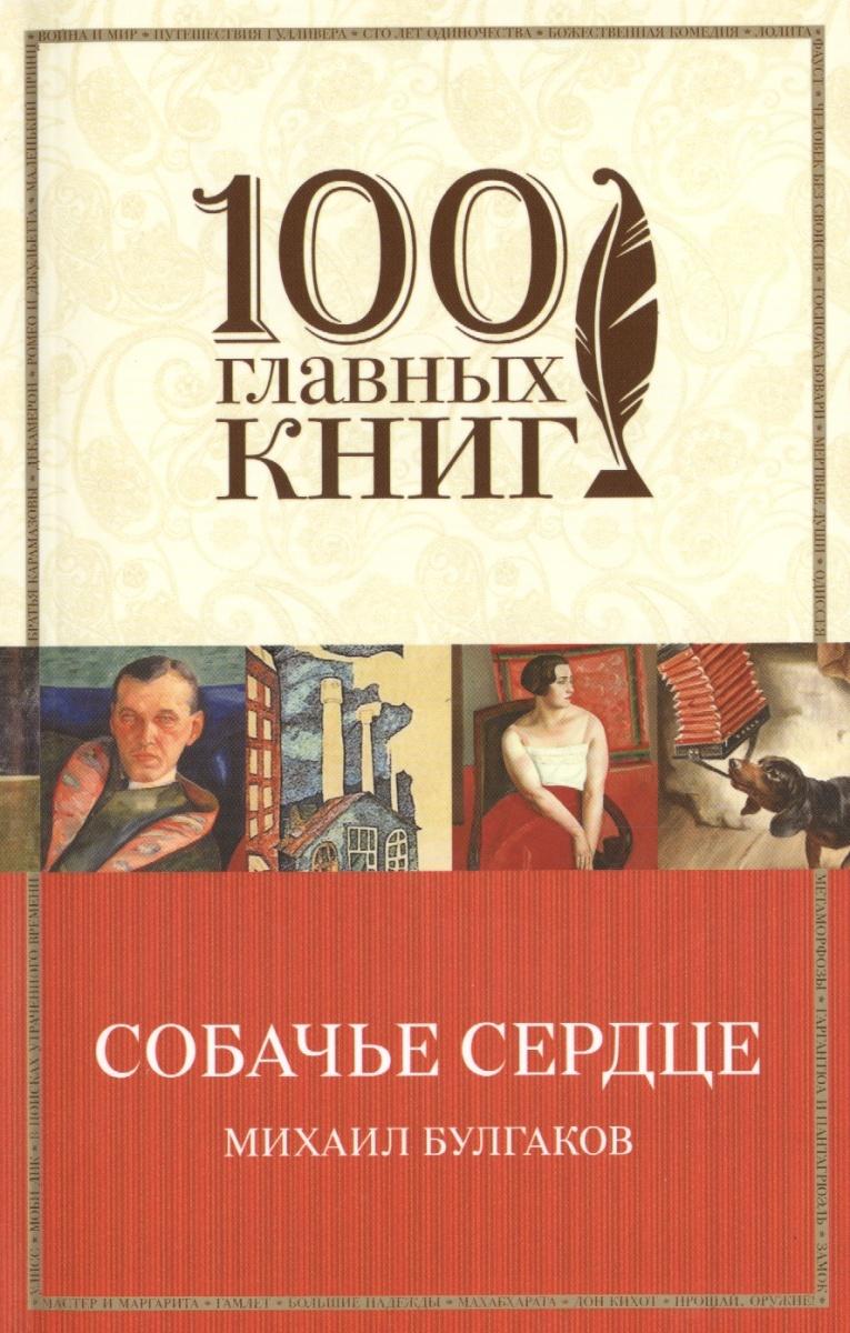 Булгаков М. Собачье сердце ISBN: 9785699819720 собачье сердце премьера