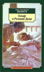 Оскар и Розовая Дама Мсье Ибрагим и цветы Корана…