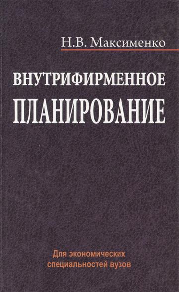Внутрифирменное планирование: учебное пособие. Для экономических специальностей вузов