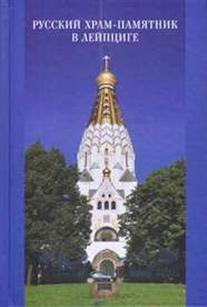 Дмитриева М. (сост.) Русский храм-памятник в Лейпциге. Сборник научных трудов