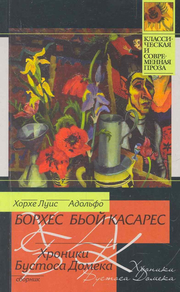 Борхес Х. Хроники Бустоса Домека