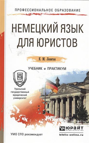 Левитан К. Немецкий язык для юристов. Учебник и практикум для СПО