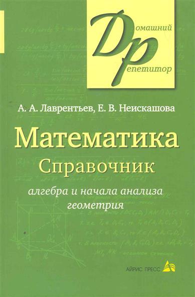 Математика Справочник Алгебра и начала анализа Геометрия