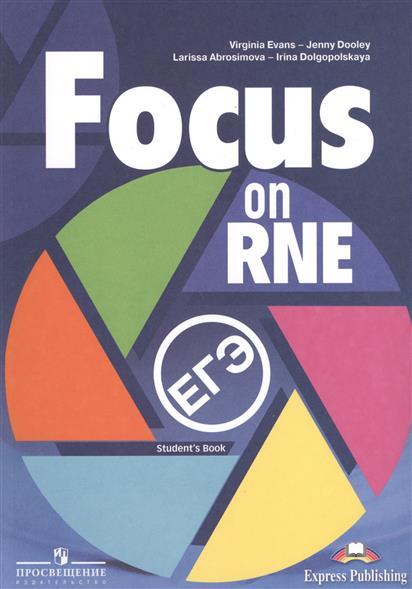 Английский язык. Курс на ЕГЭ. 10-11 классы / Focus on RNE
