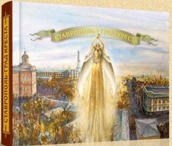 Ставрополь - Град Креста
