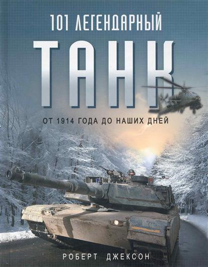 101 легендарный танк От 1914г. до наших дней