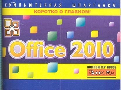 Office 2010 от Читай-город