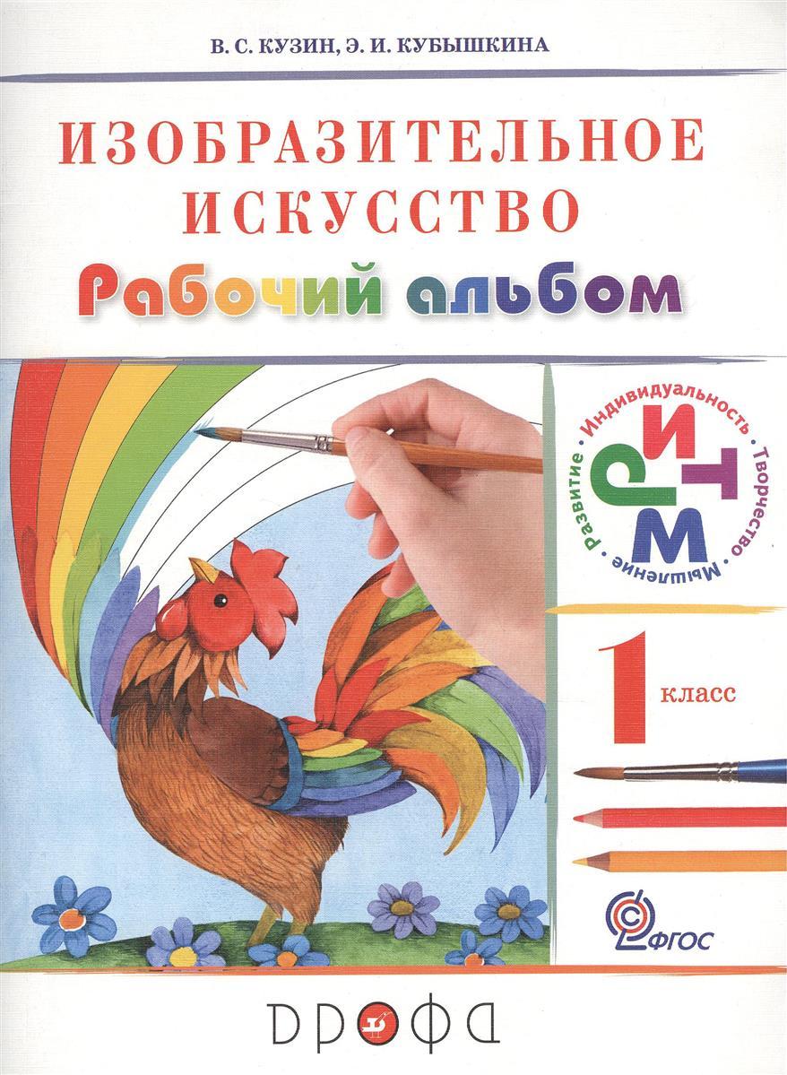Кузин В., Кубышкина Э. Изобразительное искусство. 1 класс. Рабочий альбом