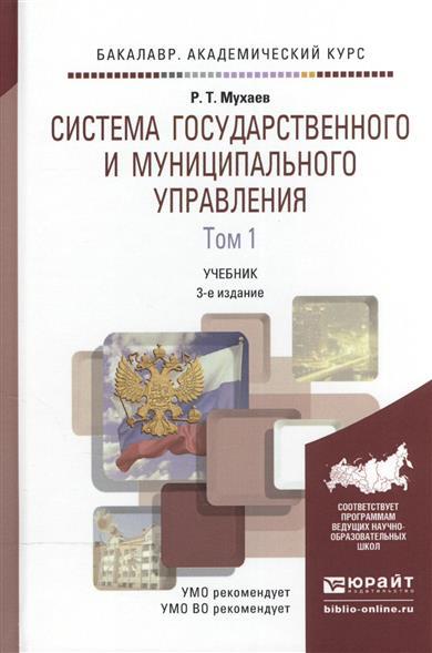 Система государственного и муниципального управления. Учебник. В 2-х томах. Том 1