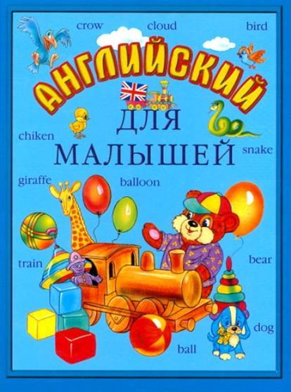Иванова М. Английский для малышей Иванова иванова м как правильно оформить трудовой договор