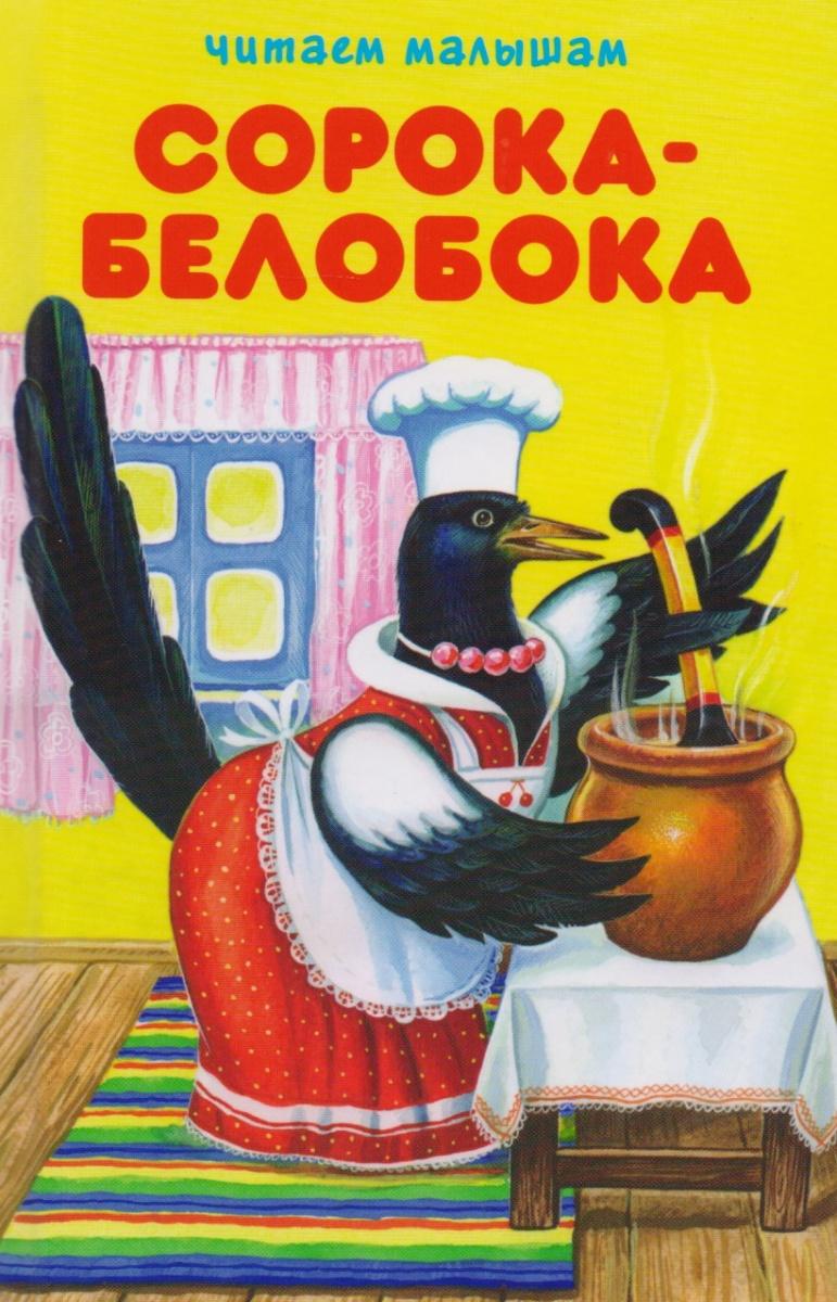 Цыганков И. (худ.) Сорока-белобока данкова р ред сорока белобока книжка песенка