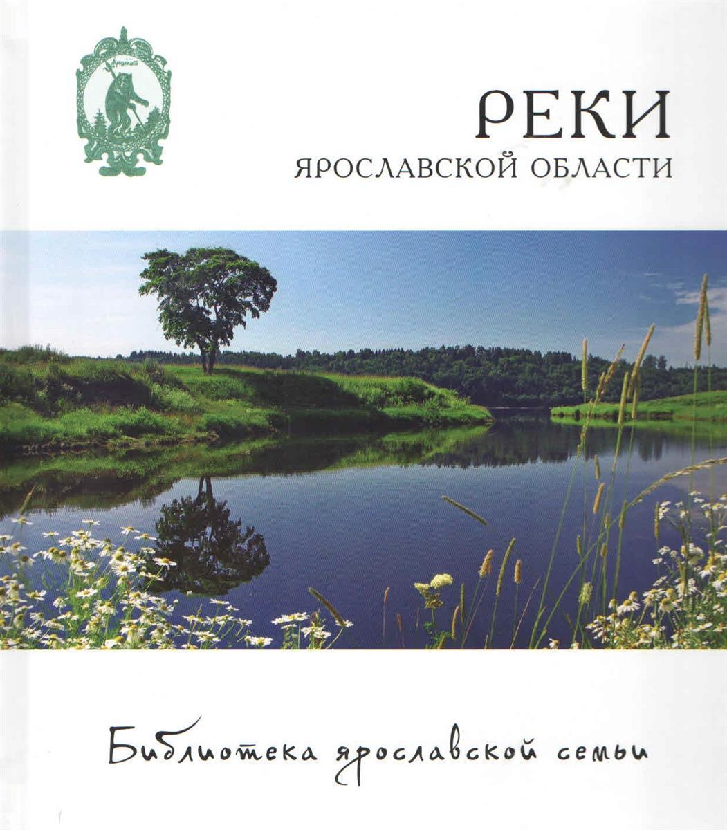 Маслов Ю., Маслова А. Реки Ярославской области