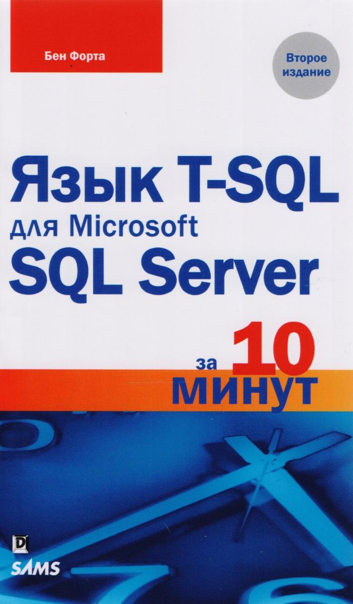 Форта Б. Язык T-SQL для Microsoft SQL Server за 10 минут книги эксмо microsoft sql server 2012 основы t sql
