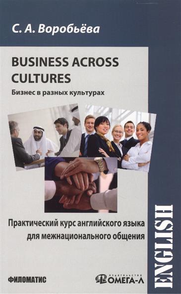 Воробьева С. Практический курс английского языка для межнационального общения. Business Across Cultures (бизнес в разных культурах)