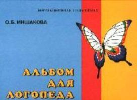 Иншакова О. Альбом для логопеда раиса кирьянова шпаргалка для логопеда