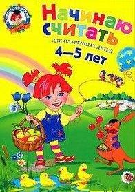 Пьянкова Е. Начинаю считать для одаренных детей / детей 4-5 лет изучаю мир вокруг для одаренных детей 5 6 лет