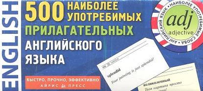 500 наиболее употребимых прилагательных английского языка. 500 карточек для запоминания  500 наиболее употребимых существительных немецкого языка 14 тематических блоков 500 карточек для запоминания