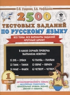 2500 тестовых заданий по русскому языку. 1 класс. Все темы. Все варианты заданий. Крупный шрифт